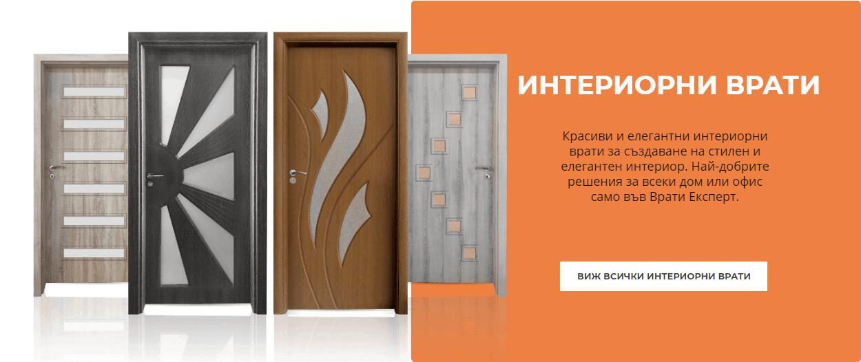 Интериорни врати - Банер